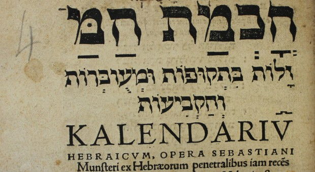 Title page printed in Latin and Hebrew