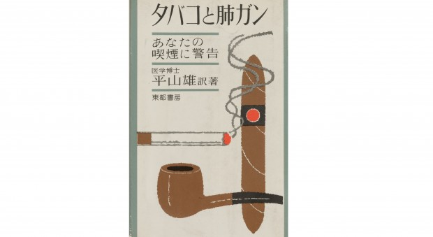 Front cover of a report, showing a drawing in brown shades of a cigarette, a cigar, and a pipe, with writing in Japanese characters